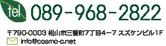 住所 愛媛県松山市三番町7丁目4-7 スズケンビル1F 電話番号 089-968-2822